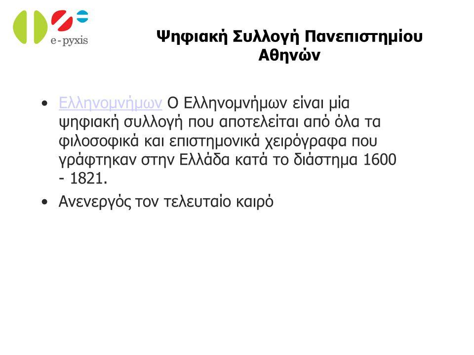 Ψηφιακή Συλλογή Πανεπιστημίου Αθηνών Ελληνομνήμων Ο Ελληνομνήμων είναι μία ψηφιακή συλλογή που αποτελείται από όλα τα φιλοσοφικά και επιστημονικά χειρόγραφα που γράφτηκαν στην Ελλάδα κατά το διάστημα 1600 - 1821.Ελληνομνήμων Ανενεργός τον τελευταίο καιρό