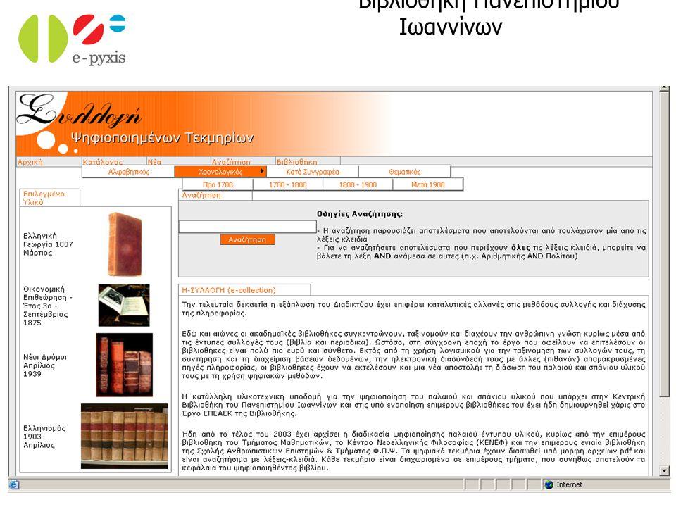 Βιβλιοθήκη Πανεπιστημίου Ιωαννίνων