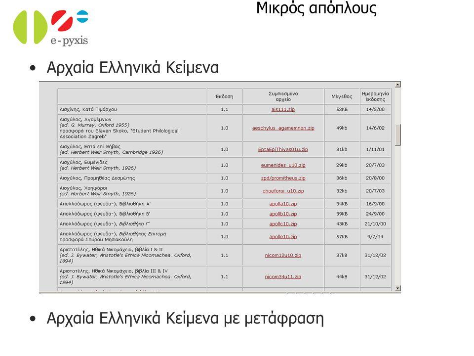 Μικρός απόπλους Αρχαία Ελληνικά Κείμενα Αρχαία Ελληνικά Κείμενα με μετάφραση
