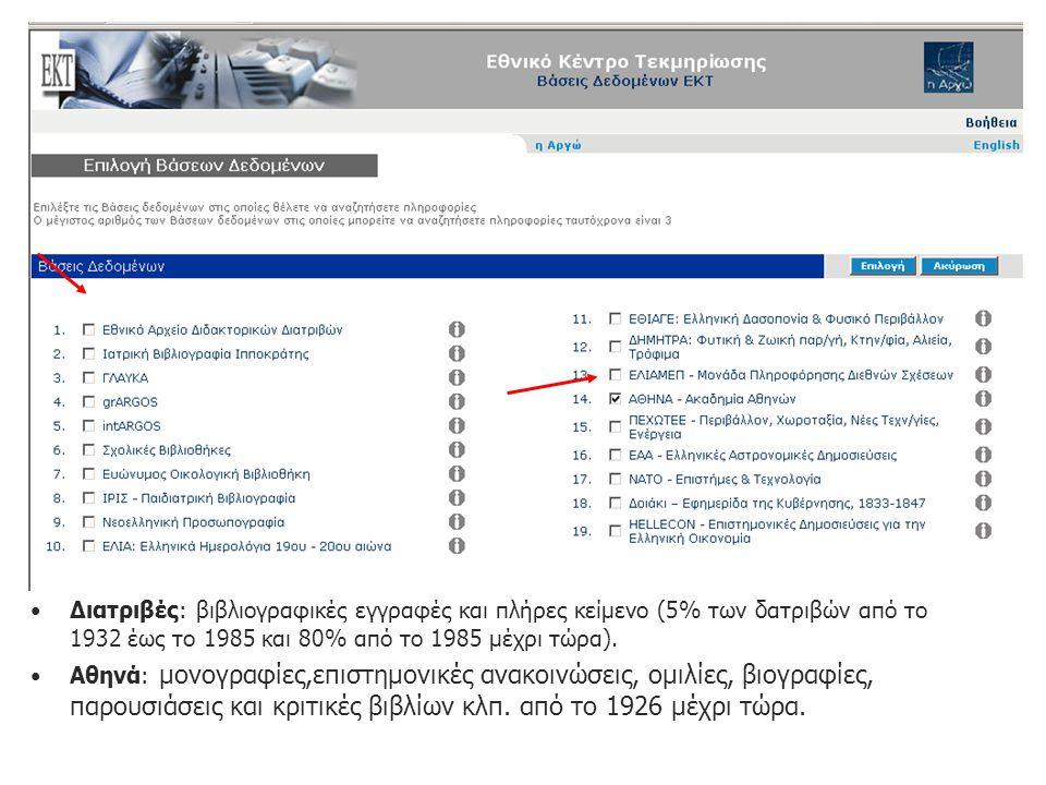 Διατριβές: βιβλιογραφικές εγγραφές και πλήρες κείμενο (5% των δατριβών από το 1932 έως το 1985 και 80% από το 1985 μέχρι τώρα). Αθηνά: μονογραφίες,επι