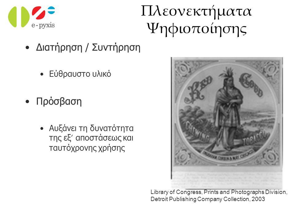 The Thesaurus Linguae Graecae® TLG®: ψηφιακή βιβλιοθήκη με σχεδόν όλα τα σωζόμενα ελληνικά κείμενα από την εποχή του Ομήρου μέχρι το 600 μ.Χ.