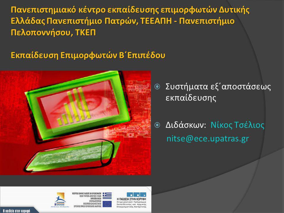Πανεπιστημιακό κέντρο εκπαίδευσης επιμορφωτών Δυτικής Ελλάδας Πανεπιστήμιο Πατρών, ΤΕΕΑΠΗ - Πανεπιστήμιο Πελοποννήσου, ΤΚΕΠ Εκπαίδευση Επιμορφωτών Β΄Επιπέδου  Συστήματα εξ΄αποστάσεως εκπαίδευσης  Διδάσκων: Nίκος Τσέλιος nitse@ece.upatras.gr