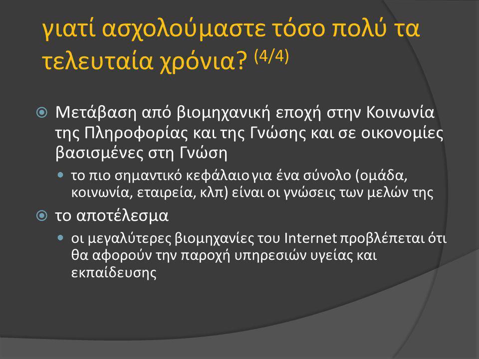 γιατί ασχολούμαστε τόσο πολύ τα τελευταία χρόνια? (4/4)  Μετάβαση από βιομηχανική εποχή στην Κοινωνία της Πληροφορίας και της Γνώσης και σε οικονομίε