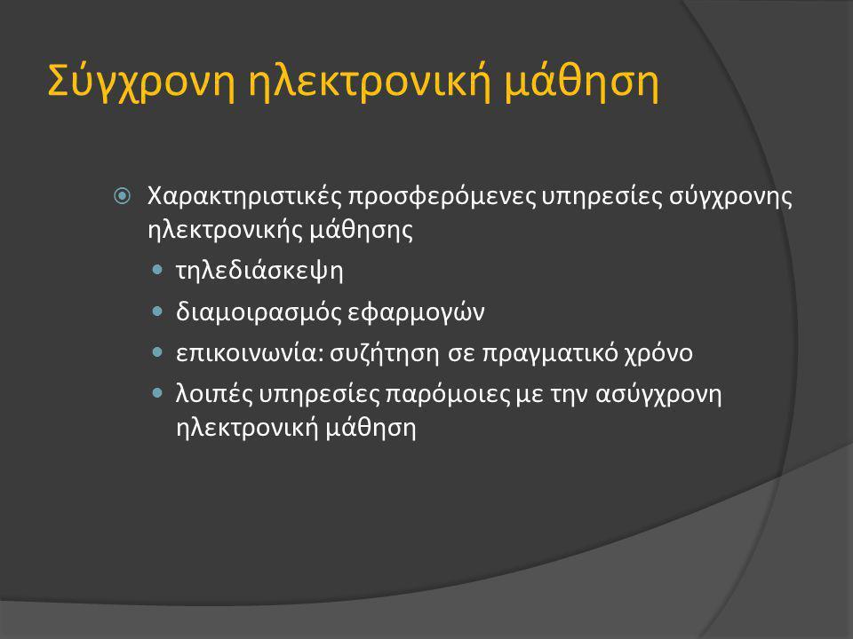Σύγχρονη ηλεκτρονική μάθηση  Χαρακτηριστικές προσφερόμενες υπηρεσίες σύγχρονης ηλεκτρονικής μάθησης τηλεδιάσκεψη διαμοιρασμός εφαρμογών επικοινωνία: