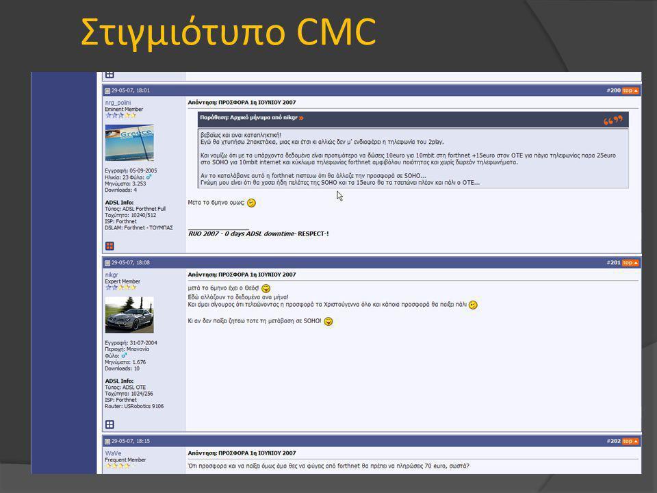Στιγμιότυπο CMC