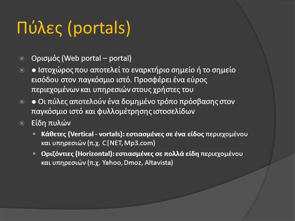 Πύλες (portals)  Ορισμός (Web portal – portal)  ● Ιστοχώρος που αποτελεί το εναρκτήριο σημείο ή το σημείο εισόδου στον παγκόσμιο ιστό. Προσφέρει ένα