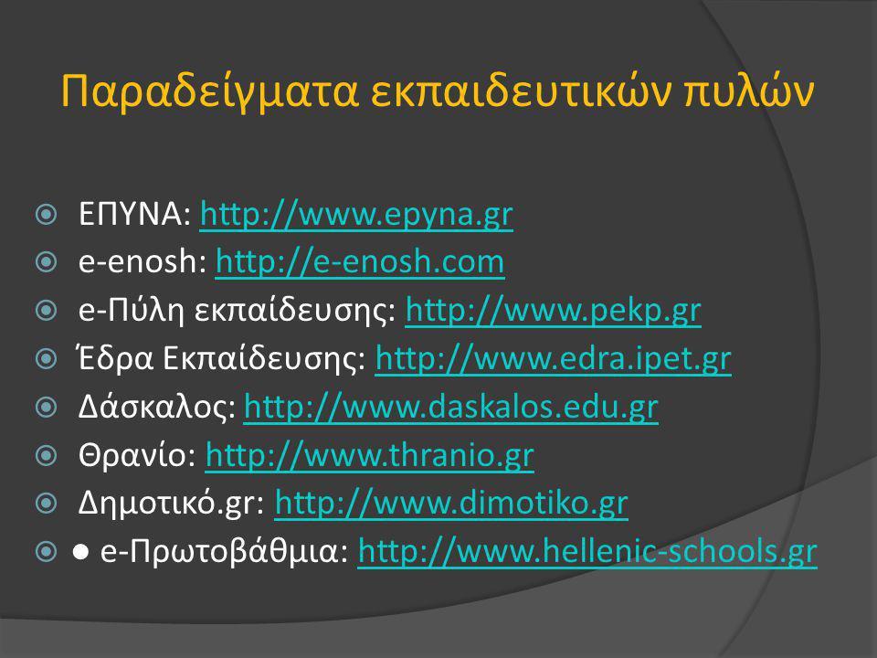 Παραδείγματα εκπαιδευτικών πυλών  ΕΠΥΝΑ: http://www.epyna.grhttp://www.epyna.gr  e-enosh: http://e-enosh.comhttp://e-enosh.com  e-Πύλη εκπαίδευσης: http://www.pekp.grhttp://www.pekp.gr  Έδρα Εκπαίδευσης: http://www.edra.ipet.grhttp://www.edra.ipet.gr  Δάσκαλος: http://www.daskalos.edu.grhttp://www.daskalos.edu.gr  Θρανίο: http://www.thranio.grhttp://www.thranio.gr  Δημοτικό.gr: http://www.dimotiko.grhttp://www.dimotiko.gr  ● e-Πρωτοβάθμια: http://www.hellenic-schools.grhttp://www.hellenic-schools.gr
