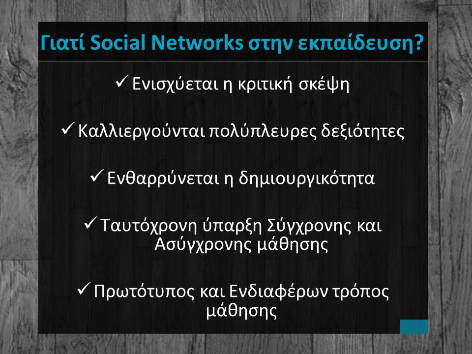 Γιατί Social Networks στην εκπαίδευση.