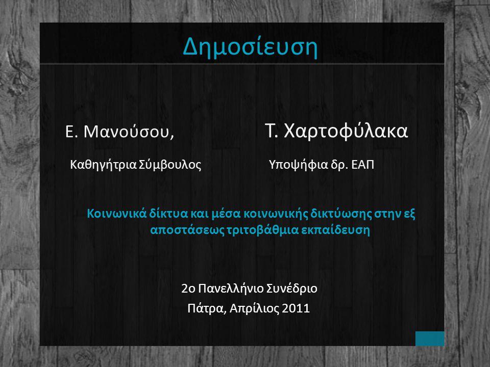 Δημοσίευση Ε. Μανούσου, Τ. Χαρτοφύλακα Καθηγήτρια Σύμβουλος Υποψήφια δρ.
