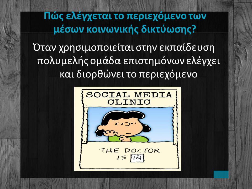Πώς ελέγχεται το περιεχόμενο των μέσων κοινωνικής δικτύωσης.