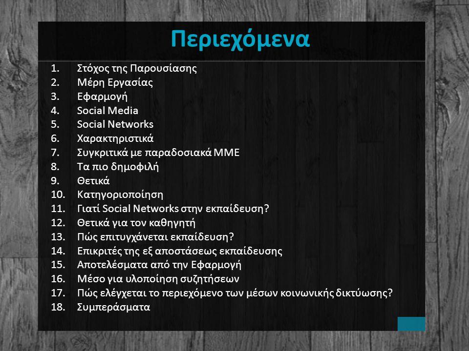 Περιεχόμενα 1.Στόχος της Παρουσίασης 2.Μέρη Εργασίας 3.Εφαρμογή 4.Social Media 5.Social Networks 6.Χαρακτηριστικά 7.Συγκριτικά με παραδοσιακά ΜΜΕ 8.Τα πιο δημοφιλή 9.Θετικά 10.Κατηγοριοποίηση 11.Γιατί Social Networks στην εκπαίδευση.
