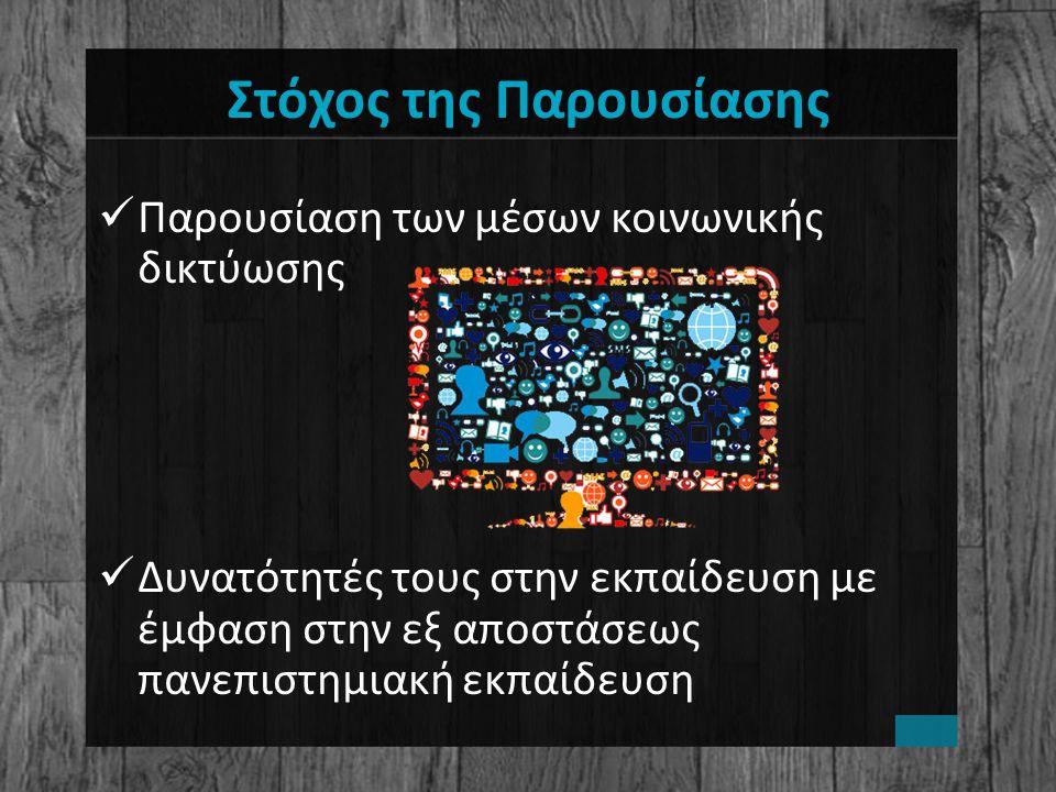 Στόχος της Παρουσίασης Παρουσίαση των μέσων κοινωνικής δικτύωσης Δυνατότητές τους στην εκπαίδευση με έμφαση στην εξ αποστάσεως πανεπιστημιακή εκπαίδευση