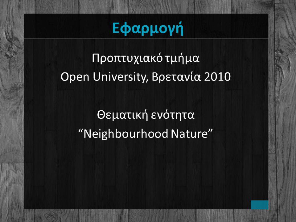 Εφαρμογή Προπτυχιακό τμήμα Open University, Βρετανία 2010 Θεματική ενότητα Neighbourhood Nature
