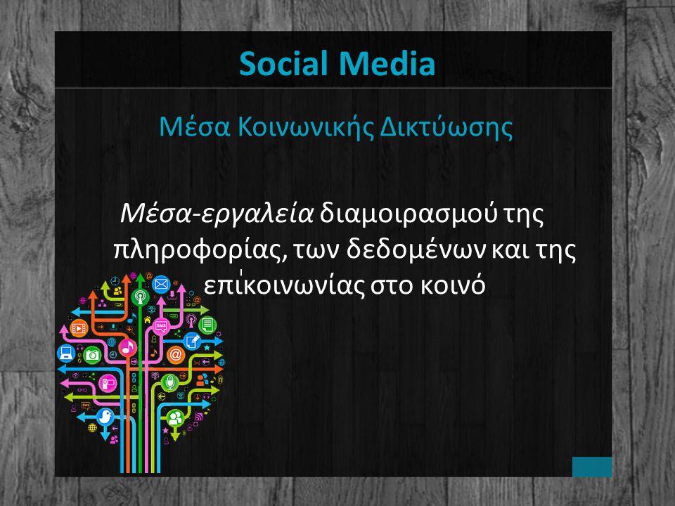 Social Media Μέσα Κοινωνικής Δικτύωσης Μέσα-εργαλεία διαμοιρασμού της πληροφορίας, των δεδομένων και της επικοινωνίας στο κοινό