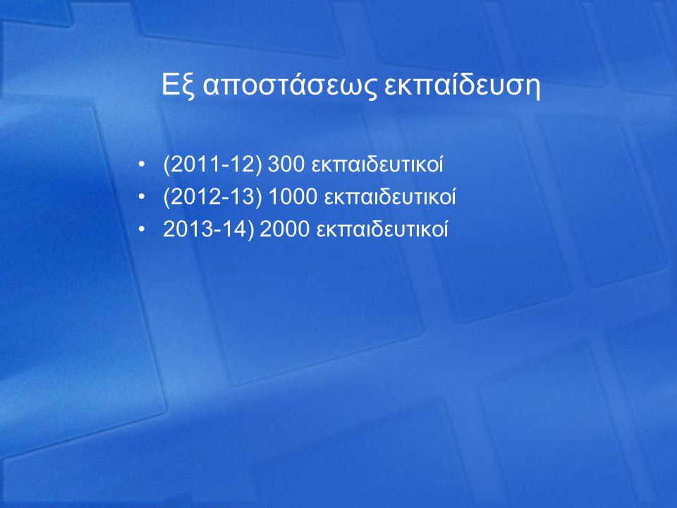 (2011-12) 300 εκπαιδευτικοί (2012-13) 1000 εκπαιδευτικοί 2013-14) 2000 εκπαιδευτικοί