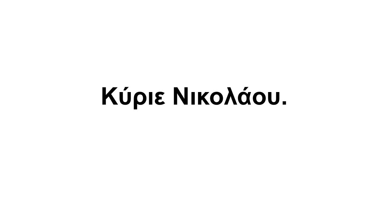 Κύριε Νικολάου.