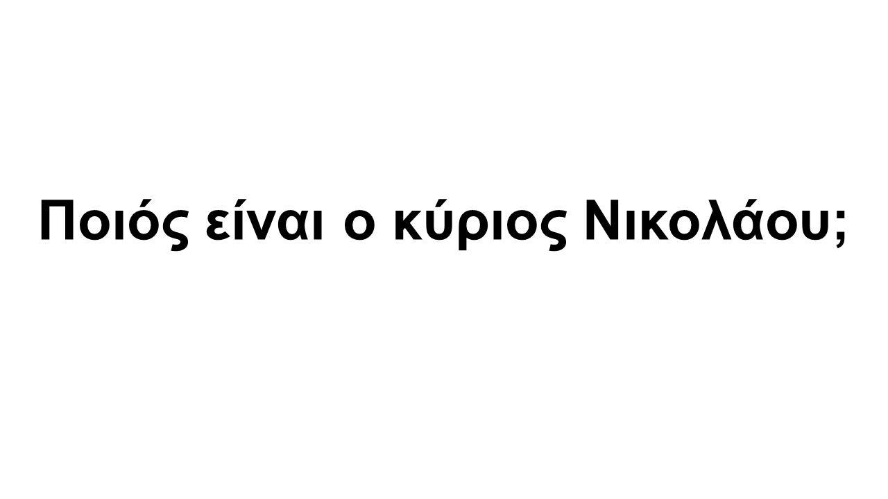 Ποιός είναι ο κύριος Νικολάου;