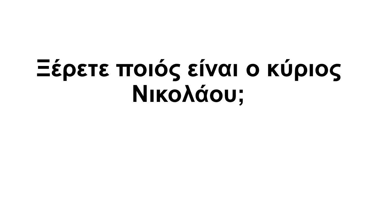 Ξέρετε ποιός είναι ο κύριος Νικολάου;