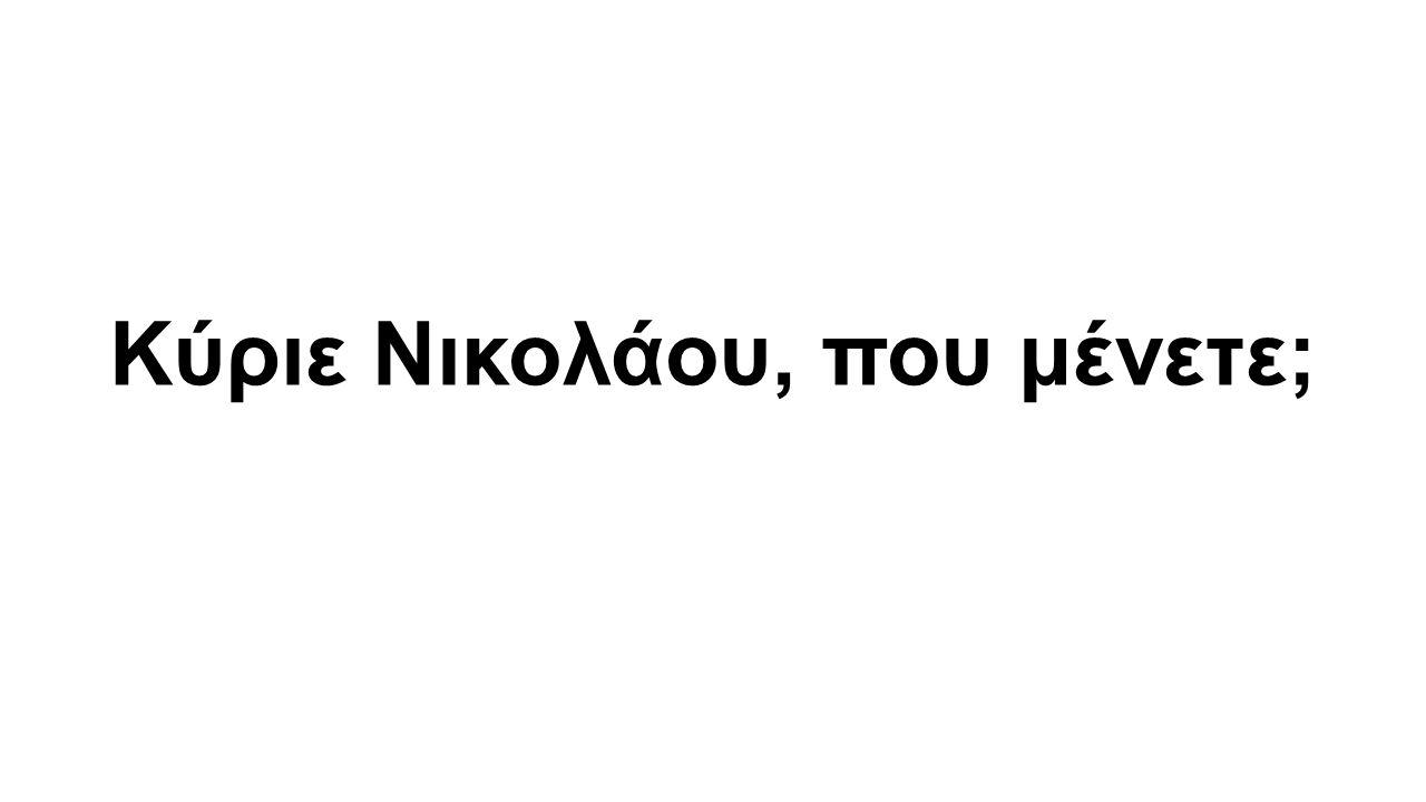 Κύριε Νικολάου, που μένετε;