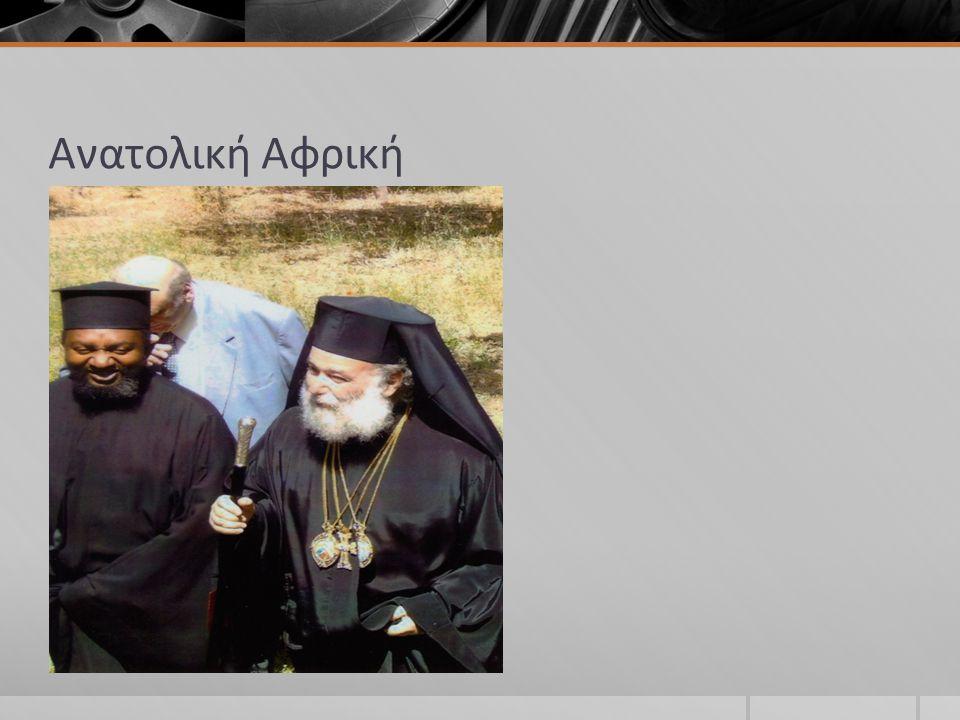  O Aρχιεπίσκοπος Aναστάσιος πρωτοστάτησε στη σύγχρονη αναγέννηση της Eξωτερικής Iεραποστολής της Ορθόδοξης Eκκλησίας.