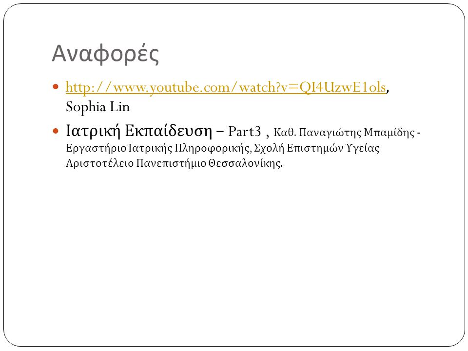 Αναφορές http://www.youtube.com/watch?v=QI4UzwE1ols, Sophia Lin http://www.youtube.com/watch?v=QI4UzwE1ols Ιατρική Εκπαίδευση – Part3, Καθ. Παναγιώτης