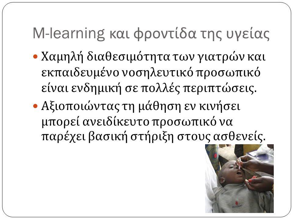 M-learning και φροντίδα της υγείας Χαμηλή διαθεσιμότητα των γιατρών και εκπαιδευμένο νοσηλευτικό προσωπικό είναι ενδημική σε πολλές περιπτώσεις. Αξιοπ