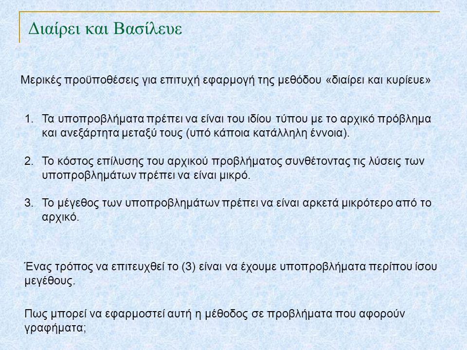 Διαίρει και Βασίλευε TexPoint fonts used in EMF. Read the TexPoint manual before you delete this box.: AA A AA A A Μερικές προϋποθέσεις για επιτυχή εφ
