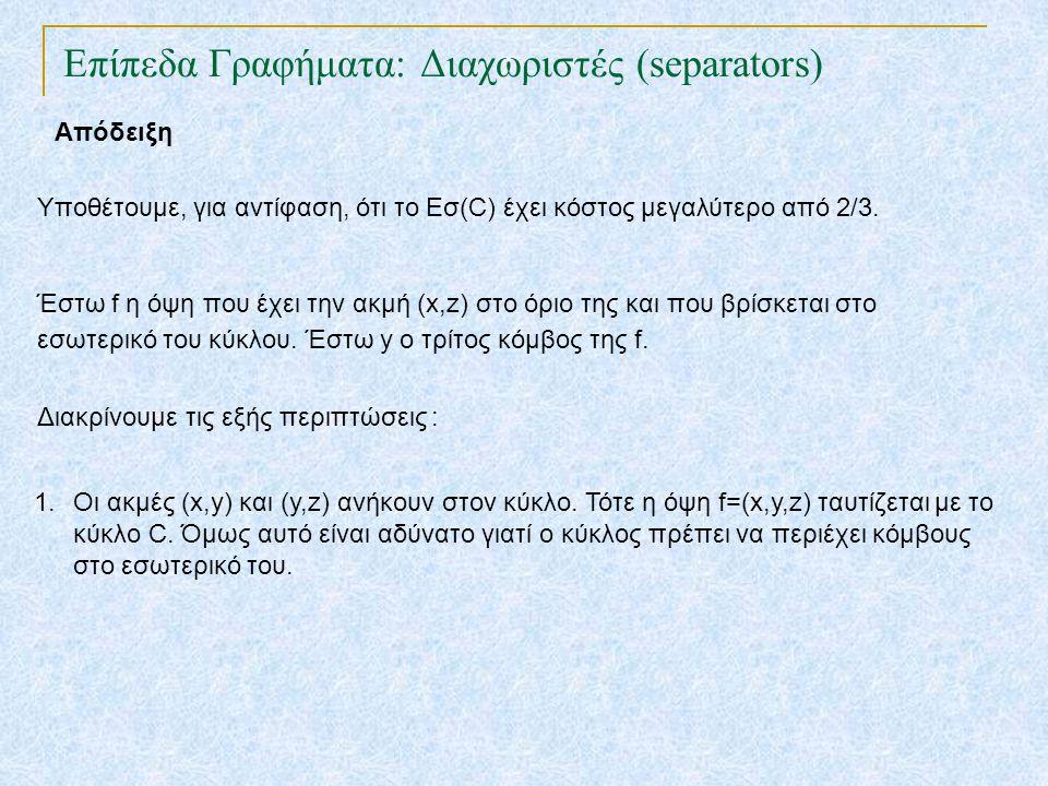 Επίπεδα Γραφήματα: Διαχωριστές (separators) TexPoint fonts used in EMF. Read the TexPoint manual before you delete this box.: AA A AA A A Απόδειξη Υπο
