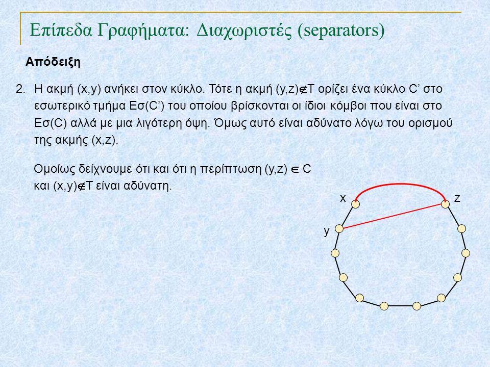 Επίπεδα Γραφήματα: Διαχωριστές (separators) TexPoint fonts used in EMF. Read the TexPoint manual before you delete this box.: AA A AA A A Απόδειξη xz