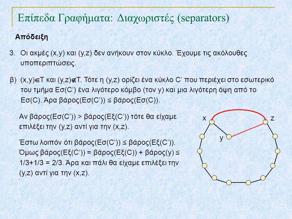 Επίπεδα Γραφήματα: Διαχωριστές (separators) TexPoint fonts used in EMF. Read the TexPoint manual before you delete this box.: AA A AA A A Απόδειξη 3.Ο