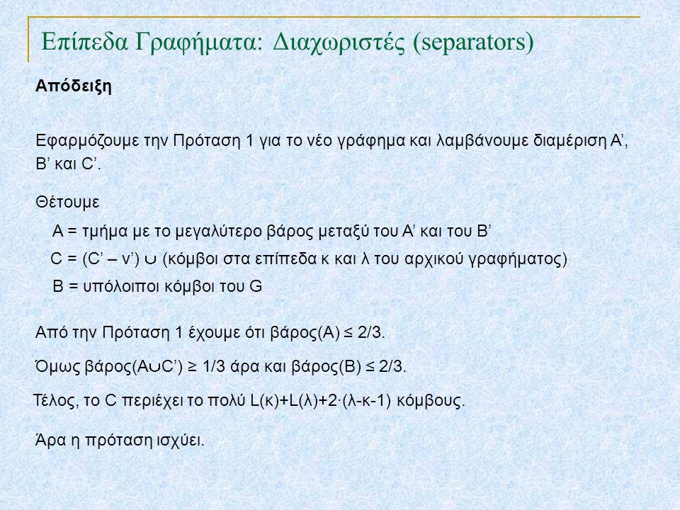 Επίπεδα Γραφήματα: Διαχωριστές (separators) TexPoint fonts used in EMF. Read the TexPoint manual before you delete this box.: AA A AA A A Απόδειξη Εφα
