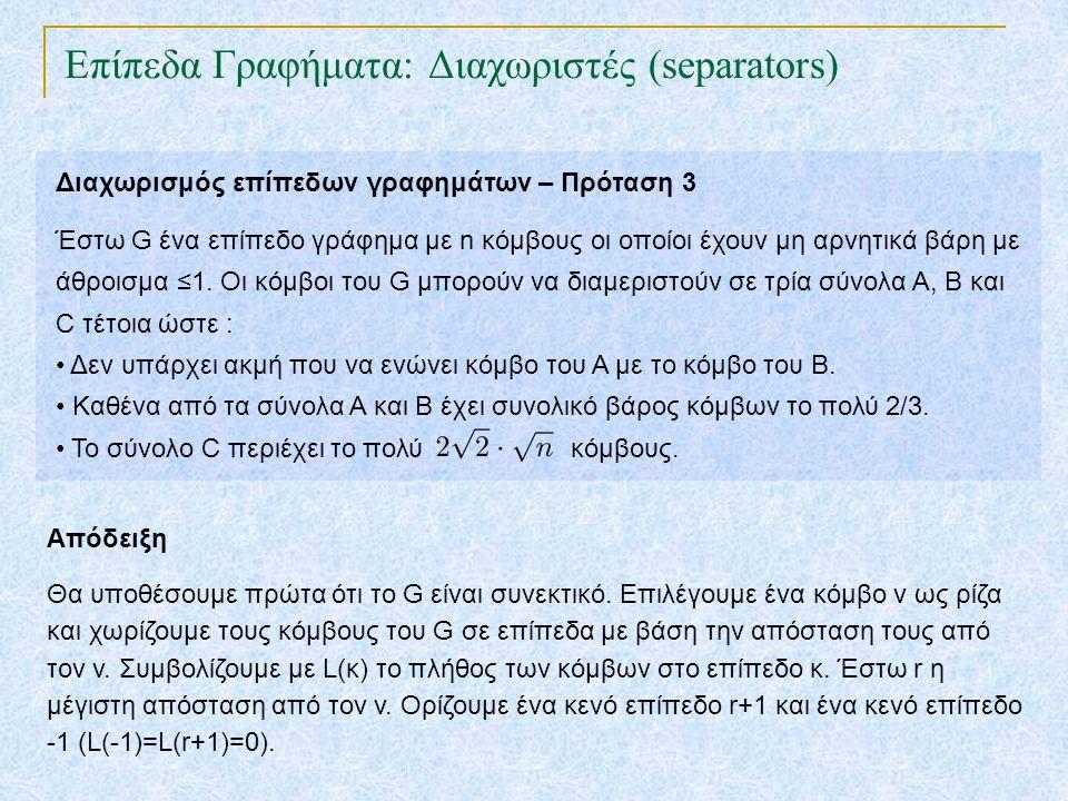 Επίπεδα Γραφήματα: Διαχωριστές (separators) TexPoint fonts used in EMF. Read the TexPoint manual before you delete this box.: AA A AA A A Διαχωρισμός
