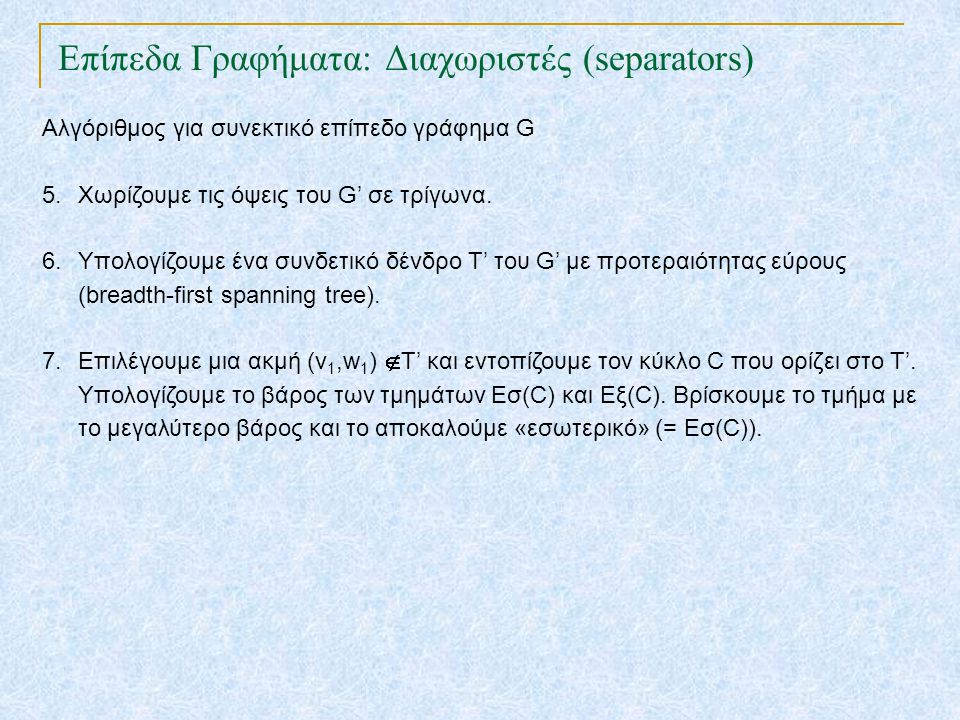 Επίπεδα Γραφήματα: Διαχωριστές (separators) TexPoint fonts used in EMF. Read the TexPoint manual before you delete this box.: AA A AA A A Αλγόριθμος γ
