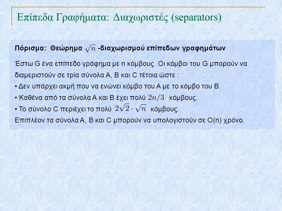 Επίπεδα Γραφήματα: Διαχωριστές (separators) TexPoint fonts used in EMF. Read the TexPoint manual before you delete this box.: AA A AA A A Πόρισμα: Θεώ