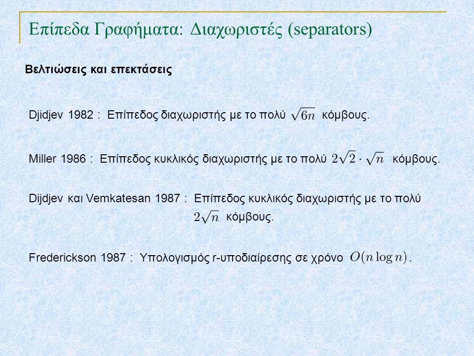 Επίπεδα Γραφήματα: Διαχωριστές (separators) TexPoint fonts used in EMF. Read the TexPoint manual before you delete this box.: AA A AA A A Βελτιώσεις κ