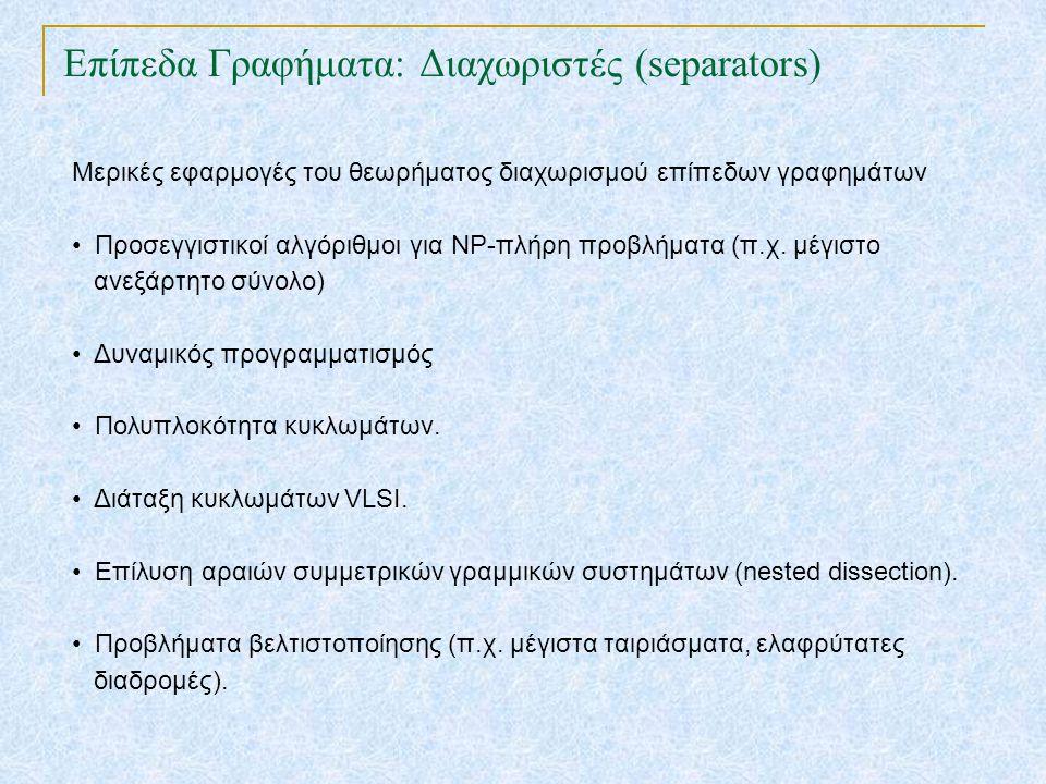 Επίπεδα Γραφήματα: Διαχωριστές (separators) TexPoint fonts used in EMF. Read the TexPoint manual before you delete this box.: AA A AA A A Μερικές εφαρ
