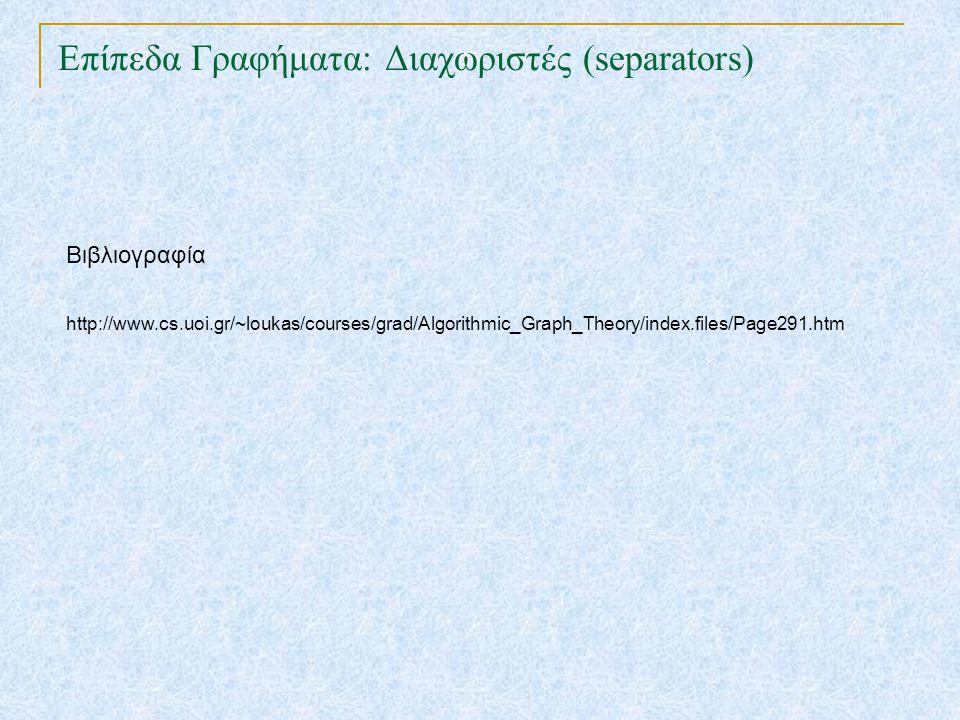 Επίπεδα Γραφήματα: Διαχωριστές (separators) TexPoint fonts used in EMF. Read the TexPoint manual before you delete this box.: AA A AA A A Βιβλιογραφία