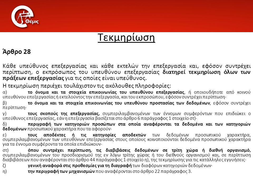 Τεκμηρίωση Άρθρο 28 Κάθε υπεύθυνος επεξεργασίας και κάθε εκτελών την επεξεργασία και, εφόσον συντρέχει περίπτωση, ο εκπρόσωπος του υπευθύνου επεξεργασ