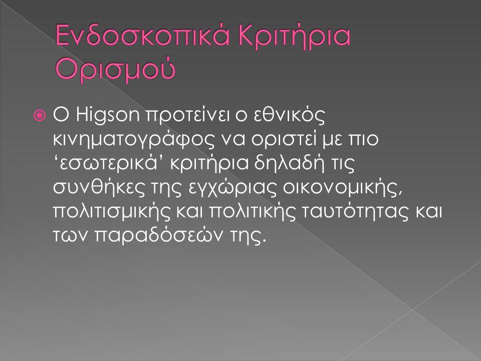  Ο Higson προτείνει ο εθνικός κινηματογράφος να οριστεί με πιο 'εσωτερικά' κριτήρια δηλαδή τις συνθήκες της εγχώριας οικονομικής, πολιτισμικής και πολιτικής ταυτότητας και των παραδόσεών της.