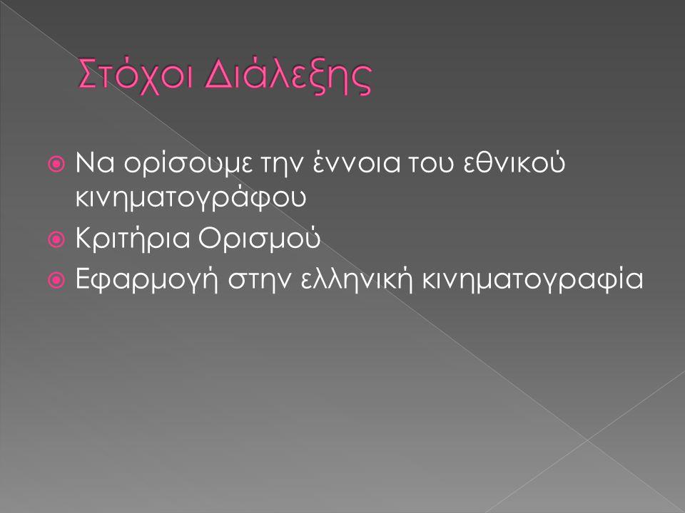  Να ορίσουμε την έννοια του εθνικού κινηματογράφου  Κριτήρια Ορισμού  Εφαρμογή στην ελληνική κινηματογραφία