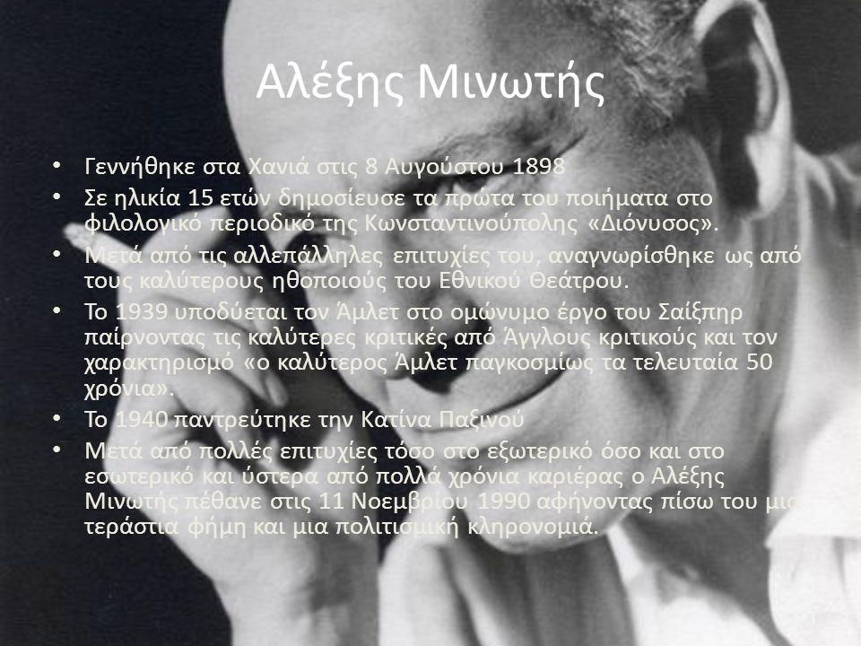 Αλέξης Μινωτής Γεννήθηκε στα Χανιά στις 8 Αυγούστου 1898 Σε ηλικία 15 ετών δημοσίευσε τα πρώτα του ποιήματα στο φιλολογικό περιοδικό της Κωνσταντινούπ