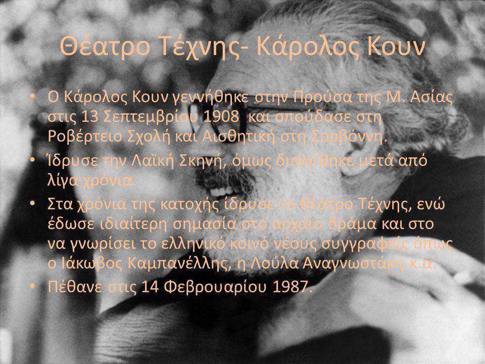 Θέατρο Τέχνης- Κάρολος Κουν Ο Κάρολος Κουν γεννήθηκε στην Προύσα της Μ. Ασίας στις 13 Σεπτεμβρίου 1908 και σπούδασε στη Ροβέρτειο Σχολή και Αισθητική
