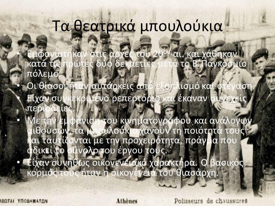 Εθνική Λυρική Σκηνή και ελληνικό μελόδραμα Η ΕΛΣ κοσμεί την Αθήνα από το 1939.