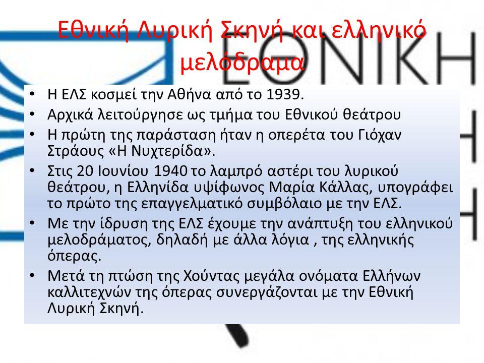 Εθνική Λυρική Σκηνή και ελληνικό μελόδραμα Η ΕΛΣ κοσμεί την Αθήνα από το 1939. Αρχικά λειτούργησε ως τμήμα του Εθνικού θεάτρου Η πρώτη της παράσταση ή