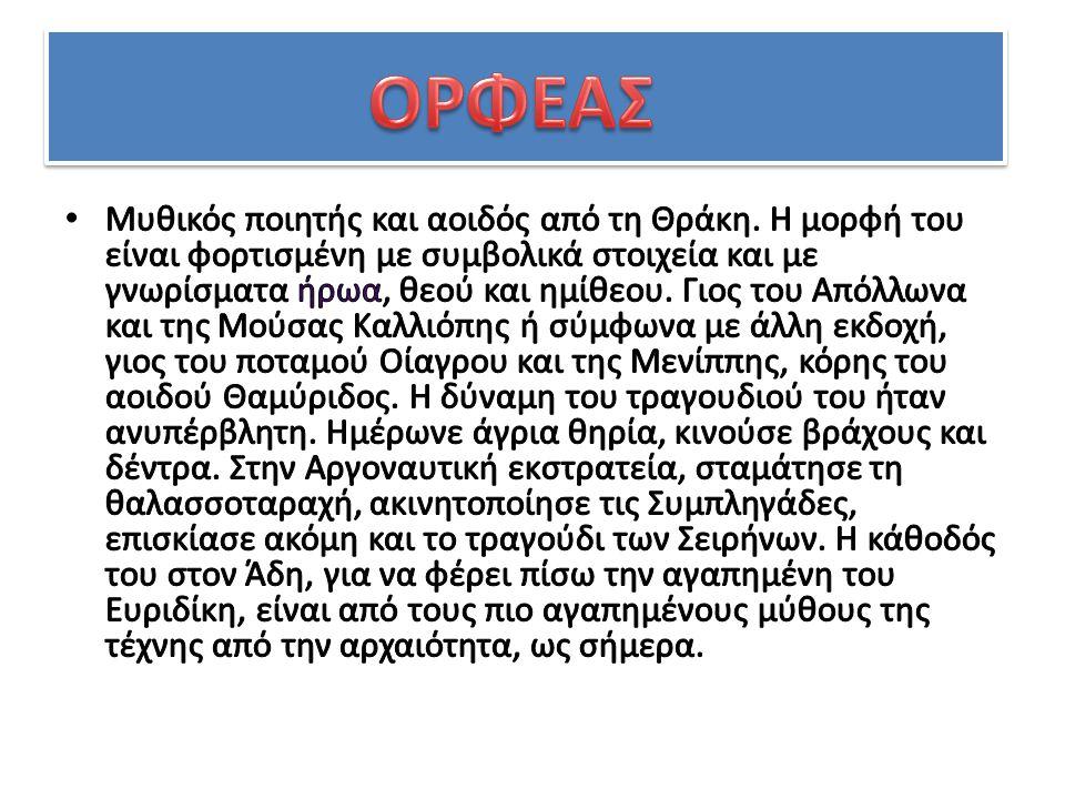 Ο πατέρας των Ελλήνων μυθοποιών, στον οποίο αποδίδονται οι περισσότεροι από τους διδακτικούς μύθους.