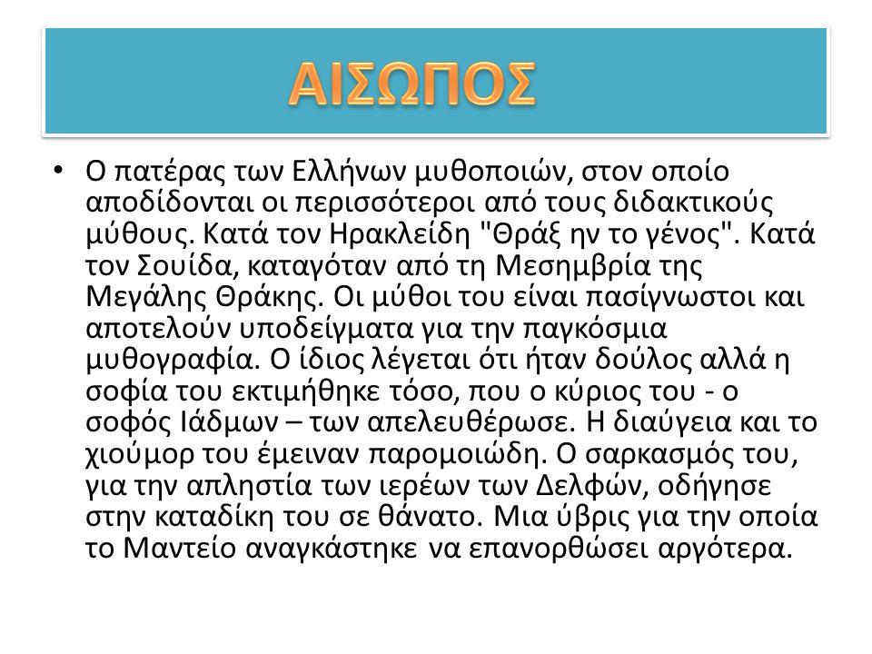 Ο πατέρας των Ελλήνων μυθοποιών, στον οποίο αποδίδονται οι περισσότεροι από τους διδακτικούς μύθους. Κατά τον Ηρακλείδη