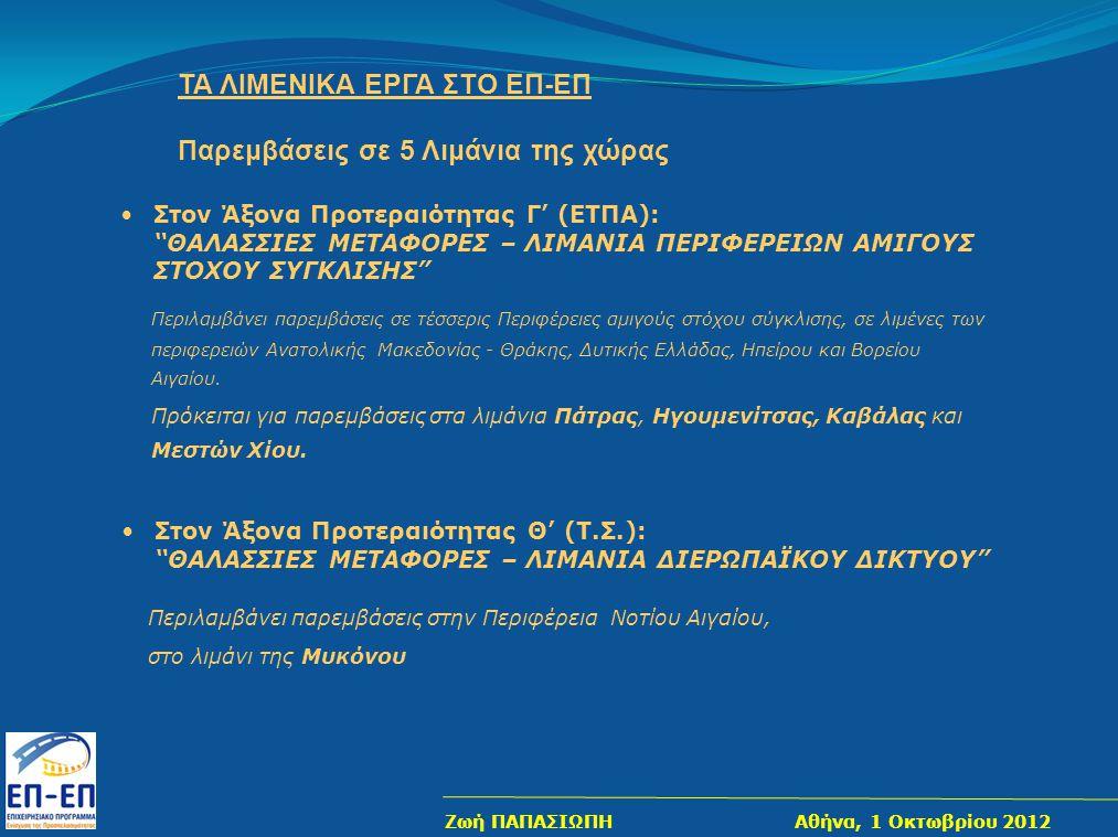 Περιλαμβάνει παρεμβάσεις σε τέσσερις Περιφέρειες αμιγούς στόχου σύγκλισης, σε λιμένες των περιφερειών Ανατολικής Μακεδονίας - Θράκης, Δυτικής Ελλάδας,