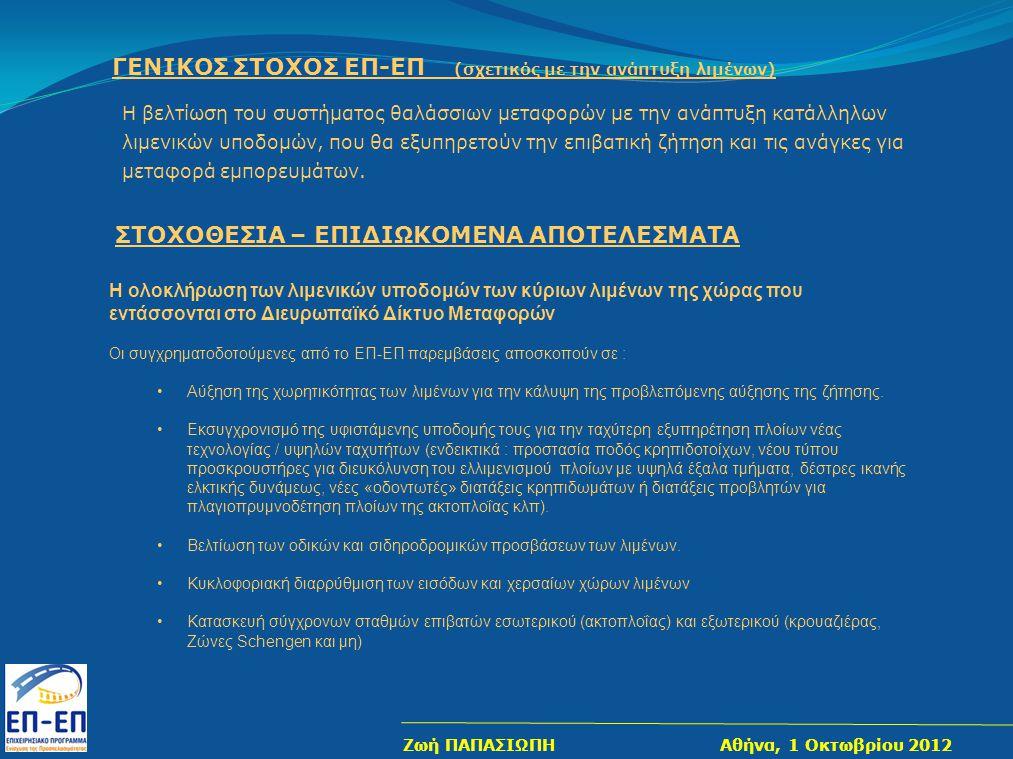 ΓΕΝΙΚΟΣ ΣΤΟΧΟΣ ΕΠ-ΕΠ (σχετικός με την ανάπτυξη λιμένων) Η ολοκλήρωση των λιμενικών υποδομών των κύριων λιμένων της χώρας που εντάσσονται στο Διευρωπαϊ