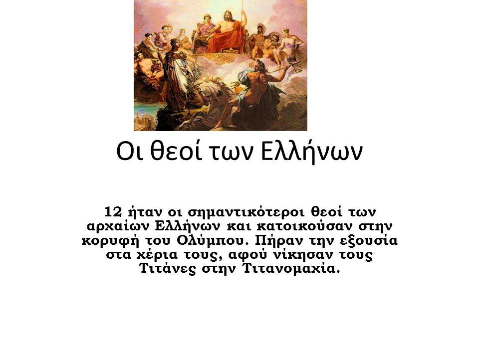 Οι θεοί των Ελλήνων 12 ήταν οι σημαντικότεροι θεοί των αρχαίων Ελλήνων και κατοικούσαν στην κορυφή του Ολύμπου.
