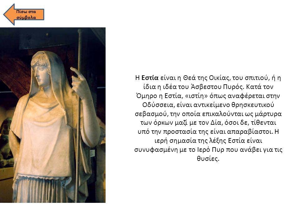 πίσω στα σύμβολα Η Δήμητρα είναι η μητέρα της Περσεφόνης, που είναι καρπός του έρωτά της με το Δία. Την Περσεφόνη έκλεψε ο Πλούτωνας τη στιγμή που μάζ